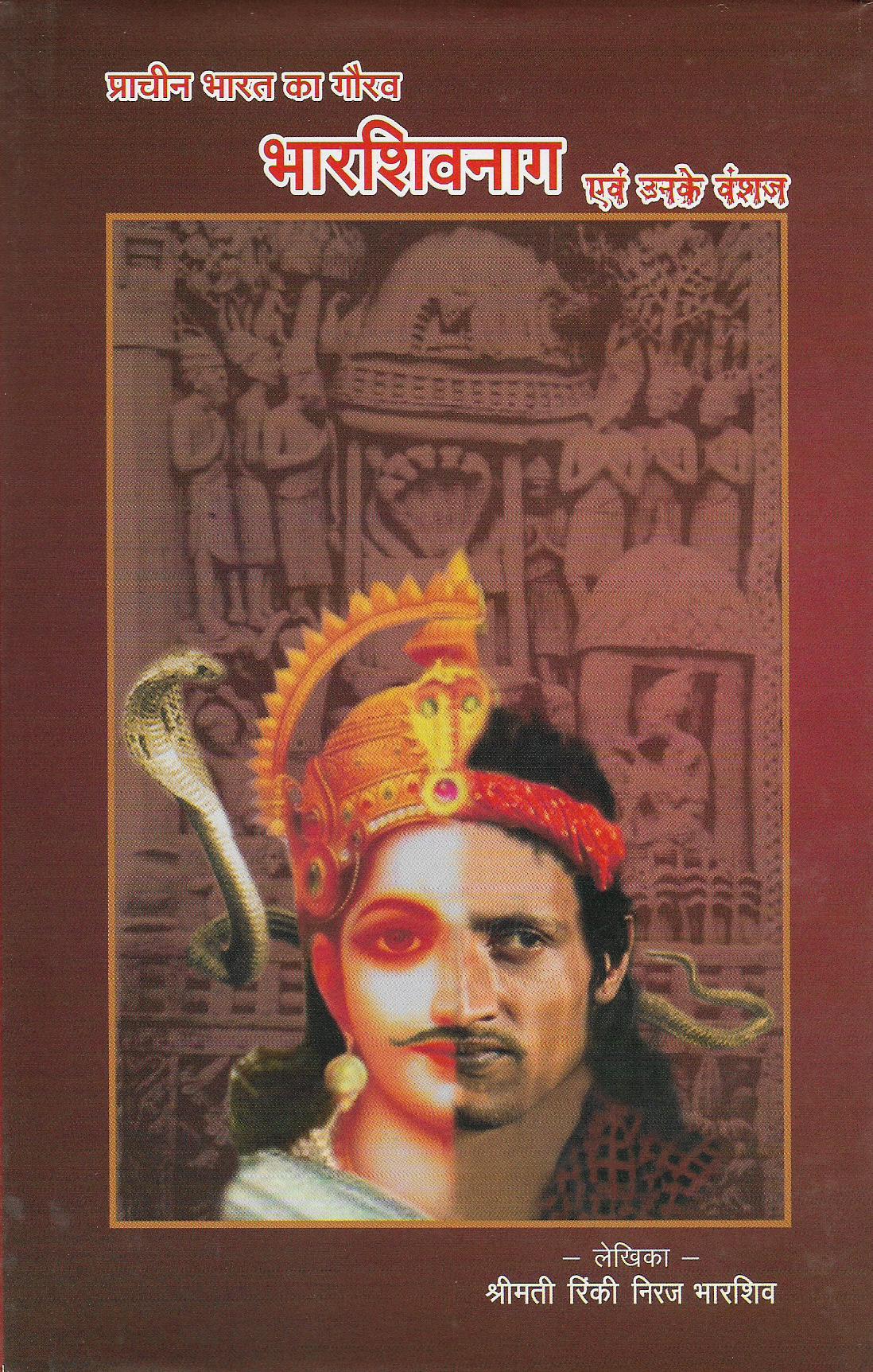 BHARSHIVNAG