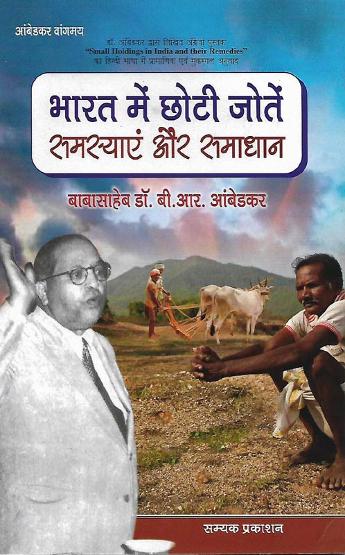 Bharat-Me-Chhoti-Jote