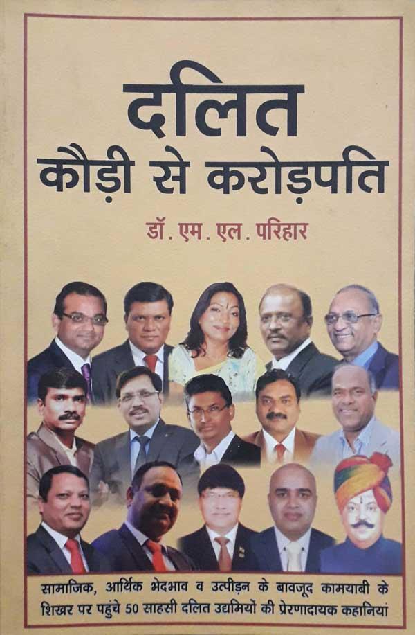 Dalit-kaudi-se-crorpati