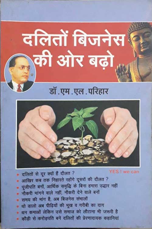 Dalito-business-ki-oor-badh