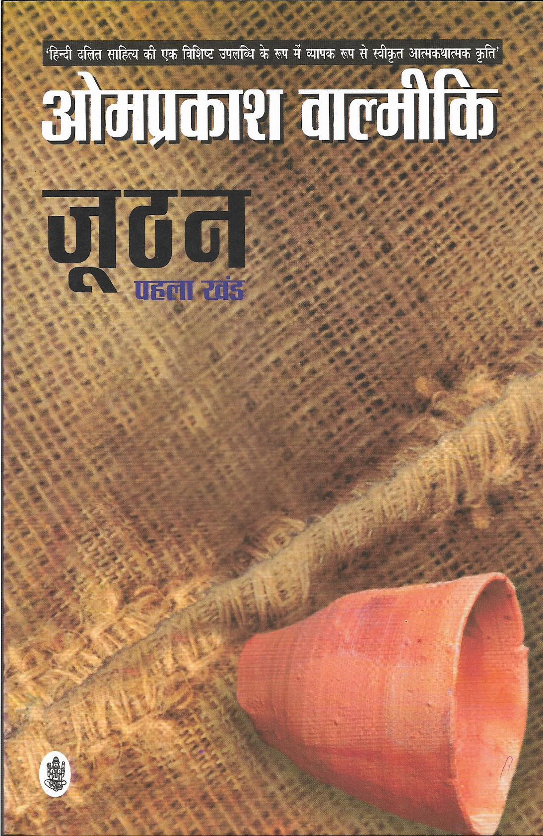 Juthan