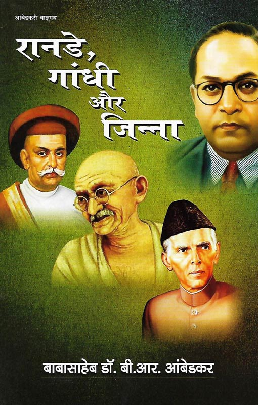 Ranade,-Gandhi-OR-JInnah