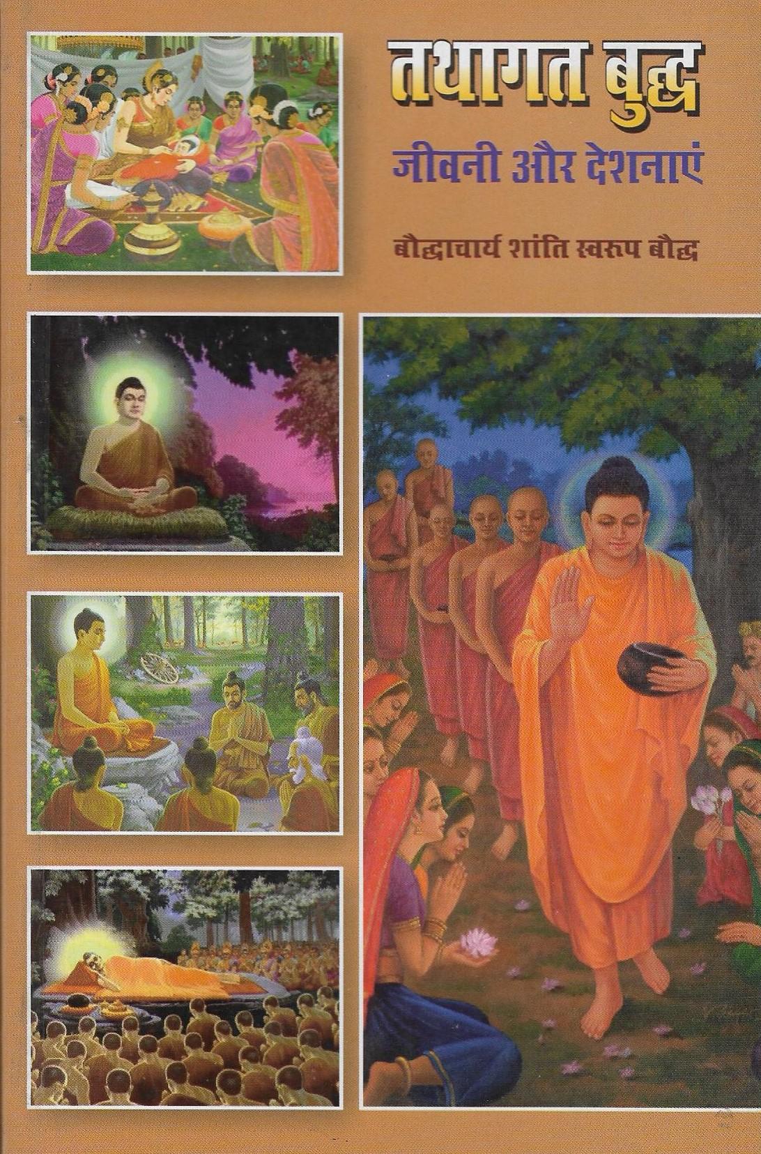 Tathagat buddh