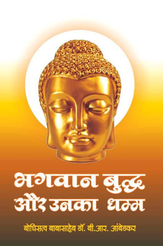 bhagwan-buddha-aur-unka-dhamm