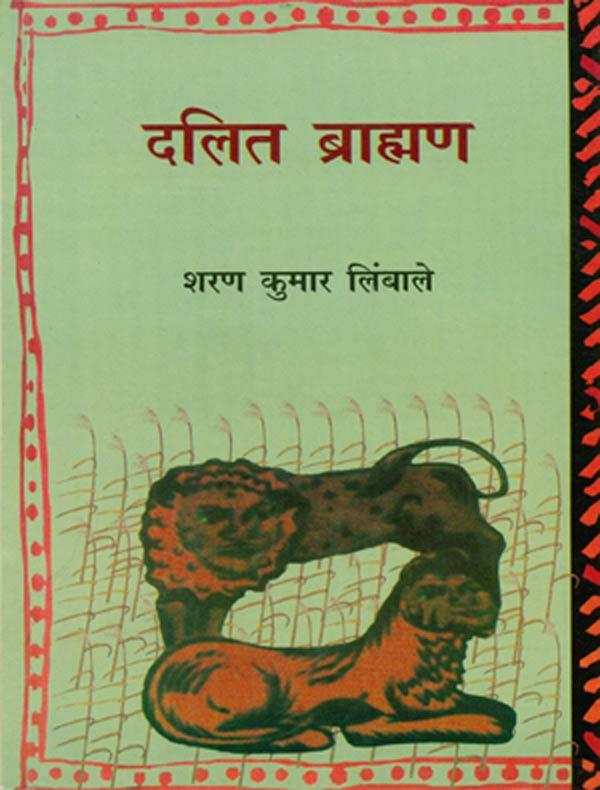 dalit-brahman