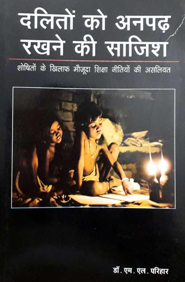 dalito-ko-anpadh-rkhne-ki-s