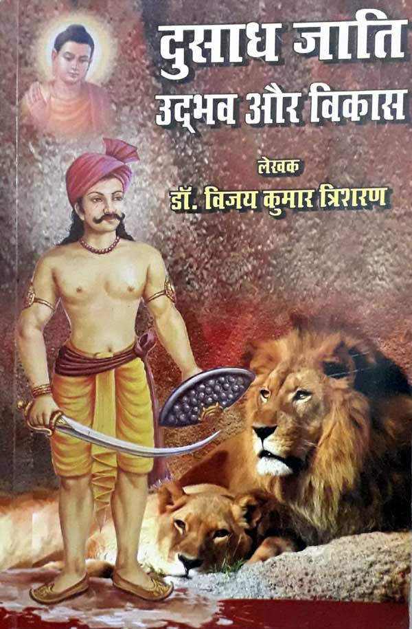 dushad-jati-udbhav-aur-vika
