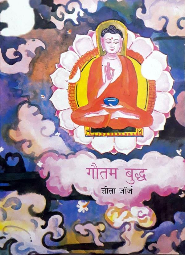 gautam-bhuddha