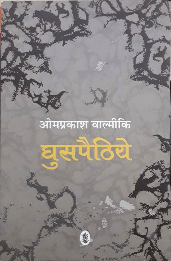 ghuspaithiya