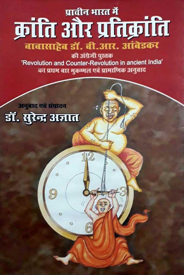 prachin-bharat-me-kranti