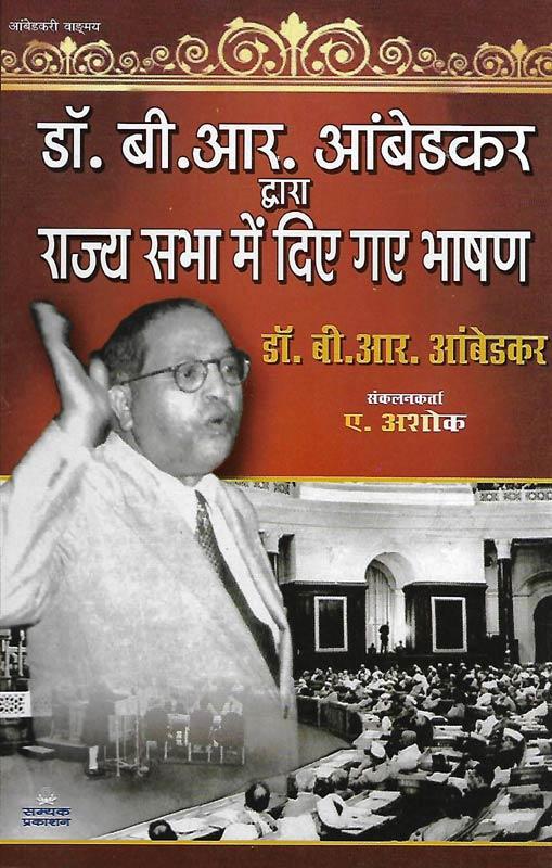 Rajya-Sabha-Me-Bhashan