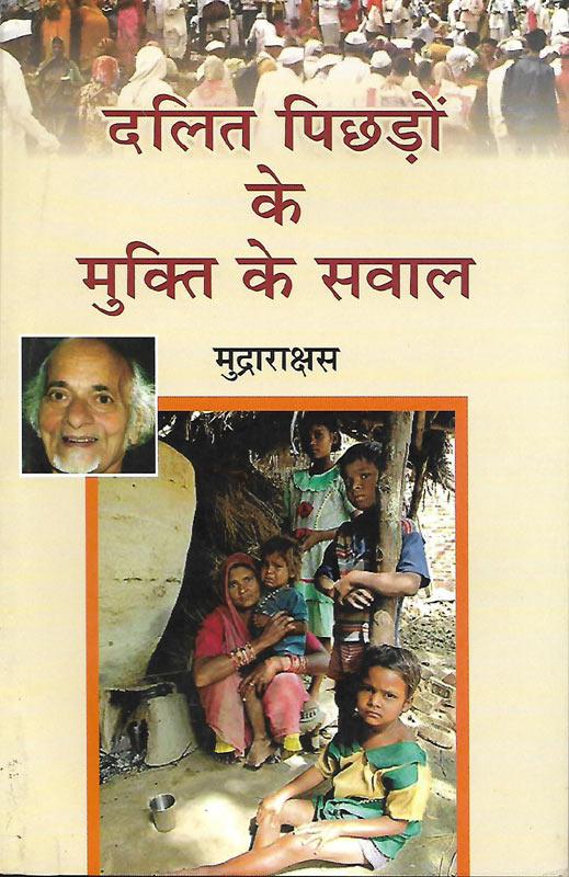 Dalit-Pichhade