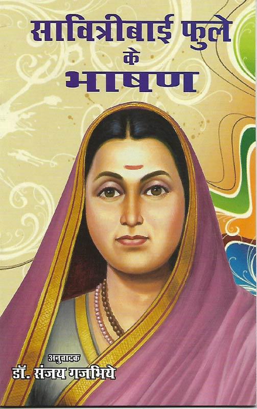 SAVITRIBAI-FULE-KE-BHASHAN