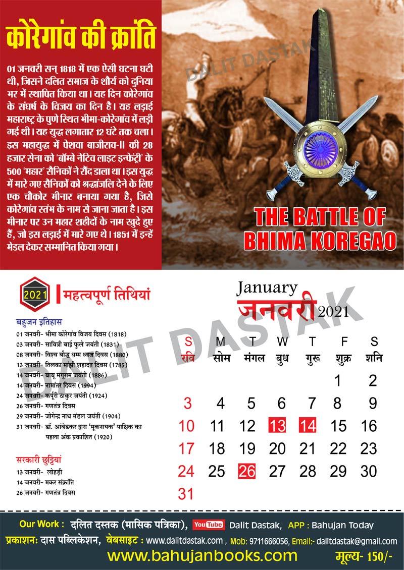 Dalit-Dastak-Calendar-2021-