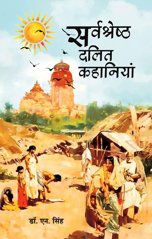 Dalit-Kahaniya