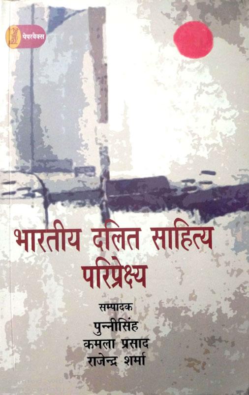 Bhartiys-Dalit-Sahitya-Paripach