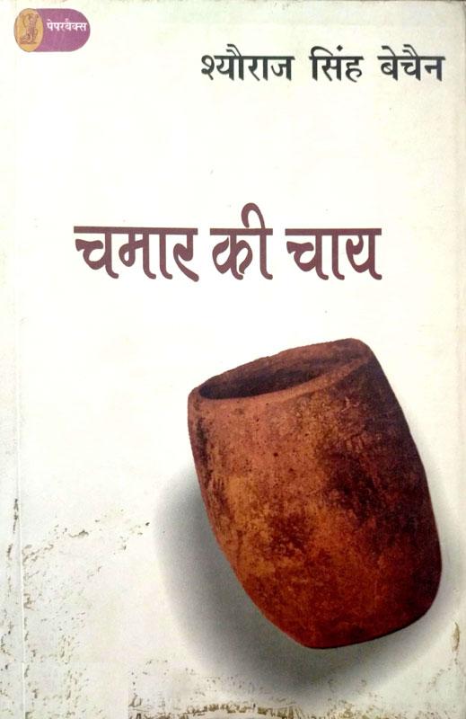 Chamar-Ki-Chaai