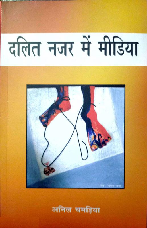 Dalit-Najar-Me-Media