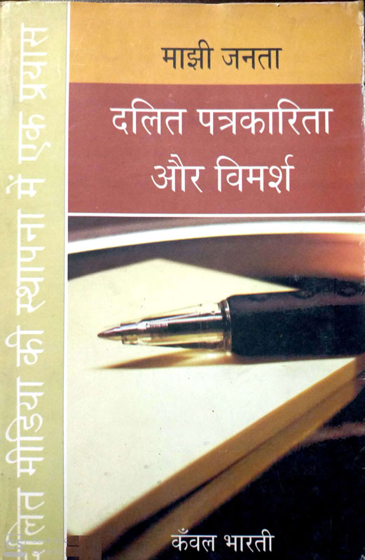 Dalit-Patrakarita