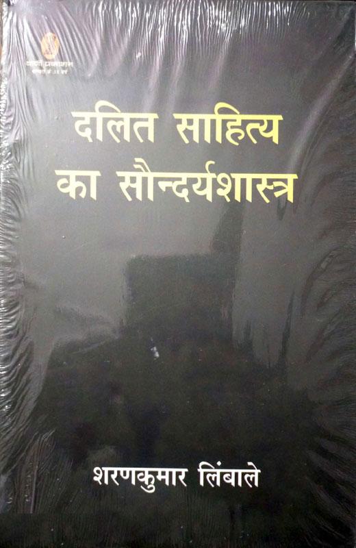 Dalit-Sahitya-Ka-Saundrya-S