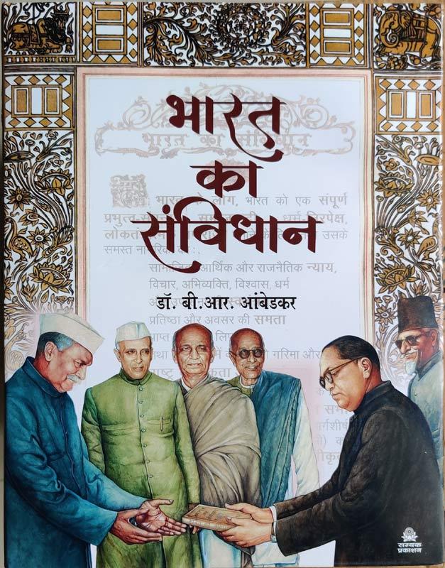 Bharat ka sambhidhan