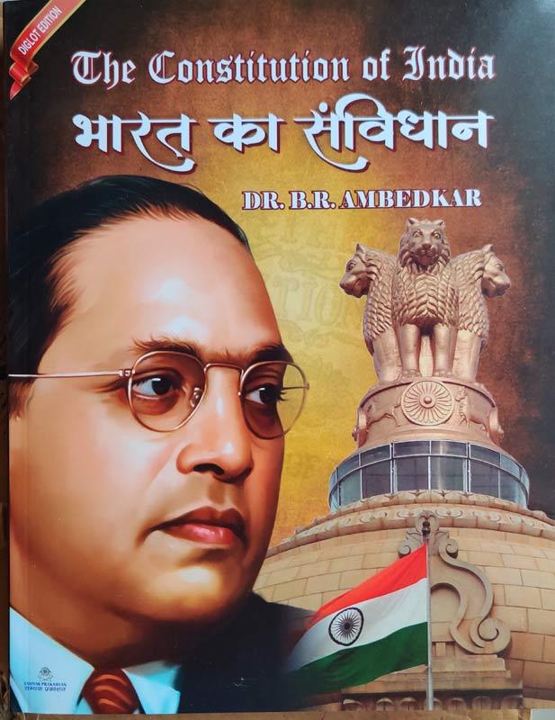 bharat-ka-sambhidhann