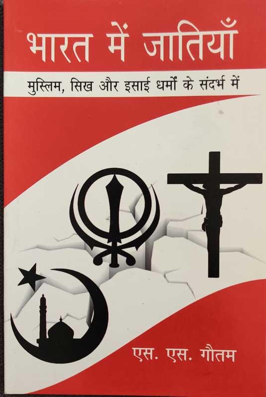 bharat-me-jatiyan