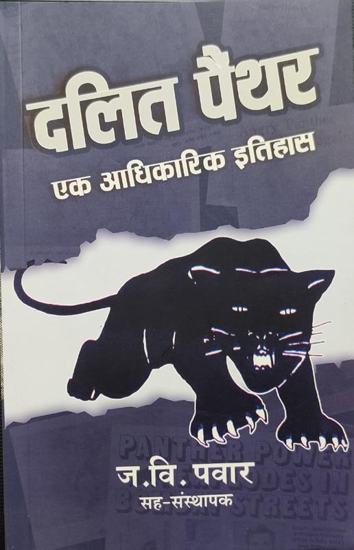 dalit-panther