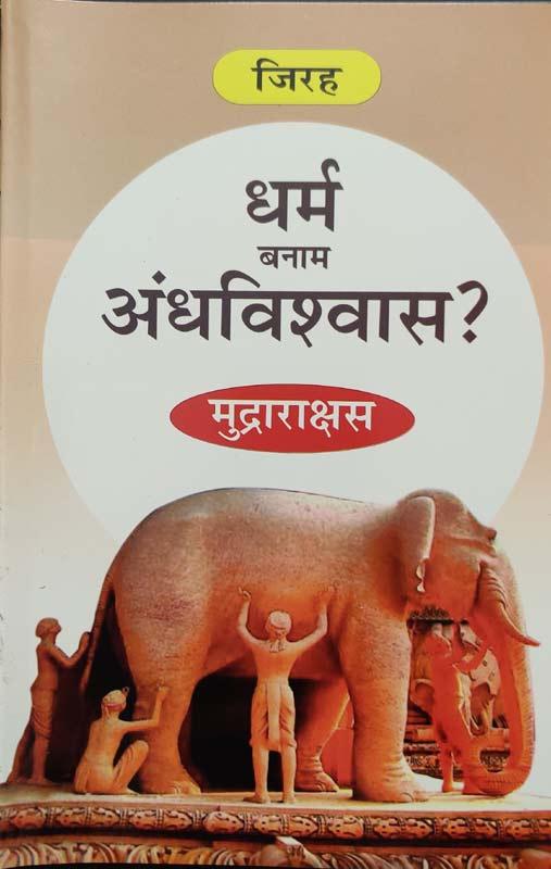 jirah-dharm-banam-andhvishw