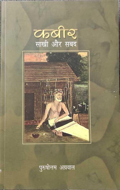 kabir-sakhi-aur-sabad