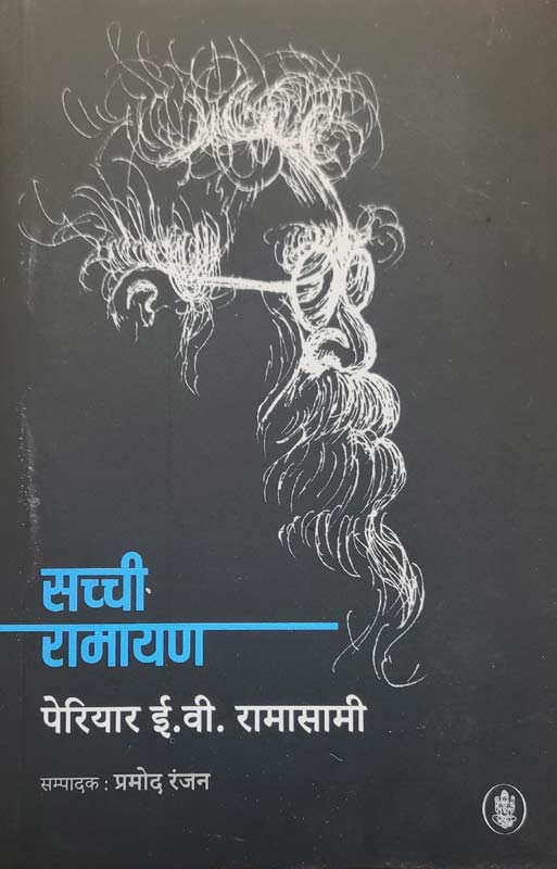 sachhi-ramayan