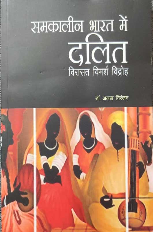 samkalin-bharat-me-dalit