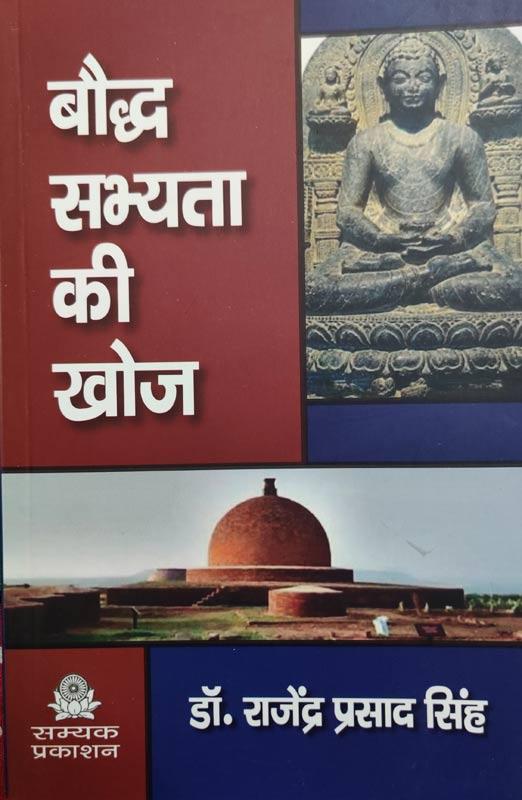 baudh-sabhyata-ki-khoj