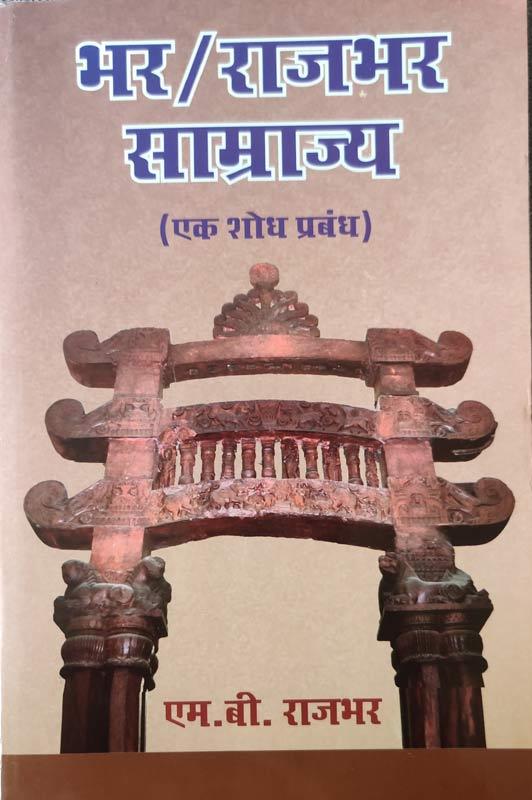 bhar-rajbhar-samrajya