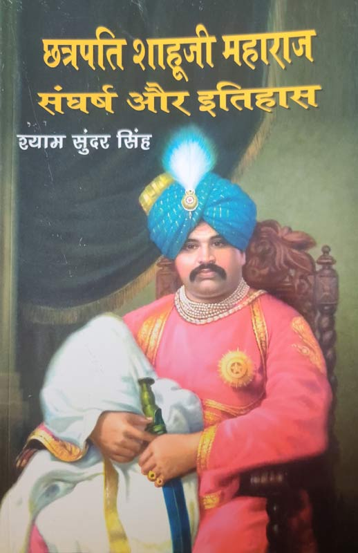 chatrapati-sahuji-maharaj