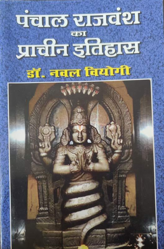 panchal-rajvansh-ka-prachin