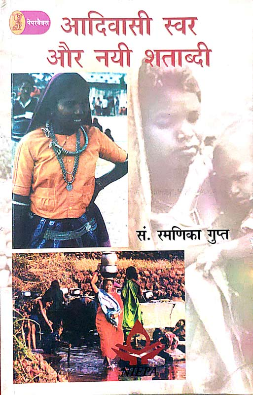 aadwasi-swar-aur-nayi-satabadi