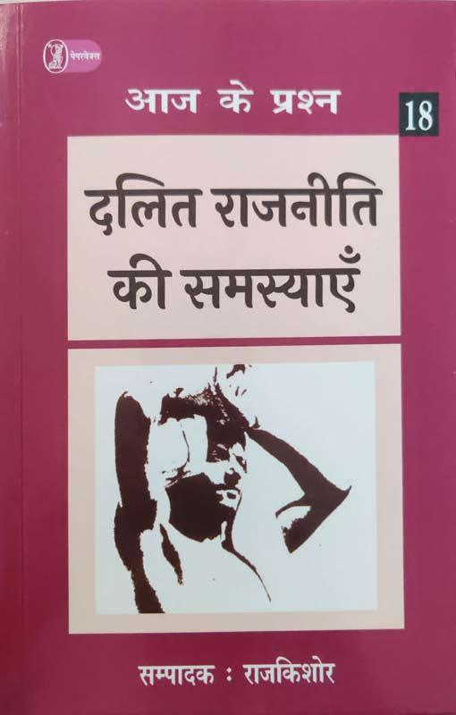 dalitrajniti-ki-samasya