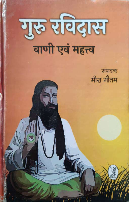guru-ravidas