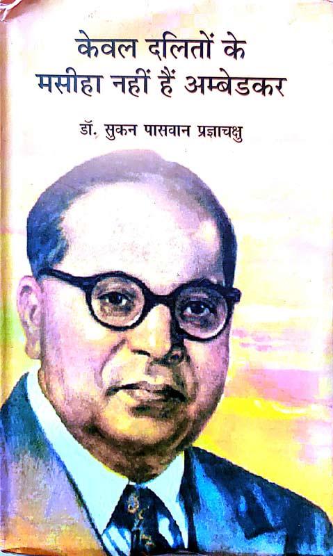 kewal-dalito-ke-mashiha-nahi hai ambedkar