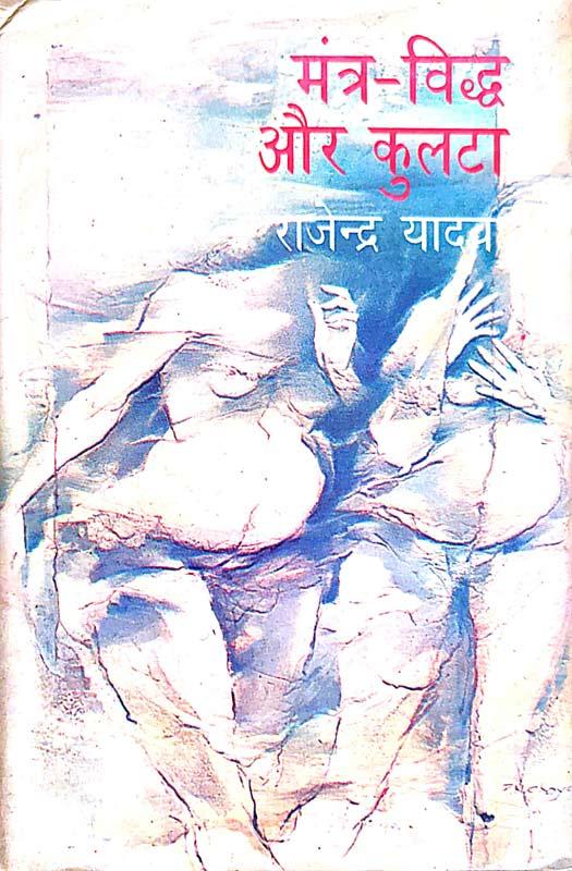 mantra-virudh-aur-kulta